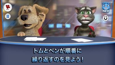 トーキング・トムとベンのニュースのスクリーンショット2