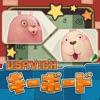 USAVICH - ウサビッチキーボード