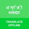 Hindi Translator Offline - अंग्रेजी-हिंदी अनुवादक