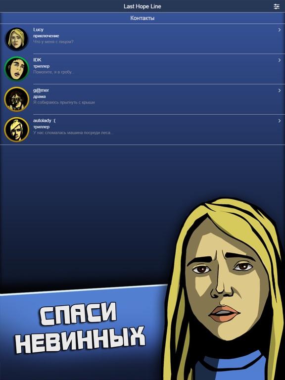 Last Hope Line: chat stories на iPad