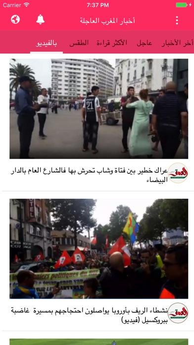 أخبار المغرب العاجلةلقطة شاشة4