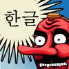 TenguGo Hangul