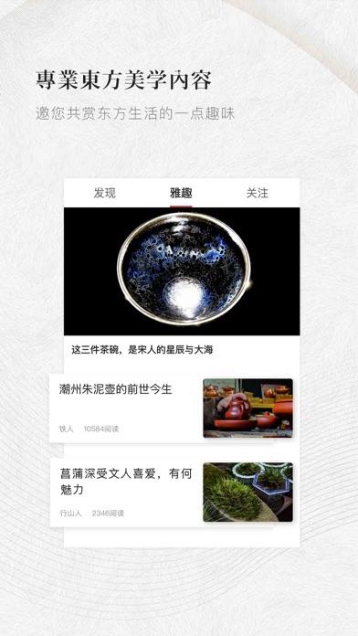 东家-结交匠人,购买美物 screenshot four