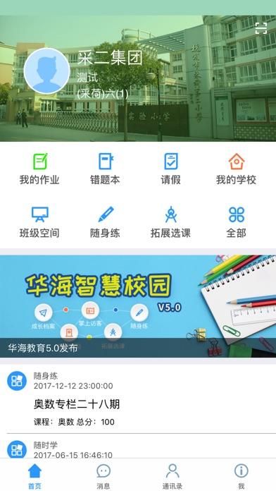 采二集团 screenshot 3