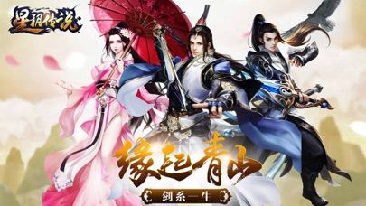 星玥传说 Screenshot 1