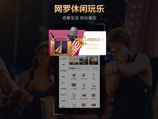 大众点评-黑珍珠餐厅指南发布 Скриншоты11