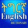 Tigrigna English Dictionary