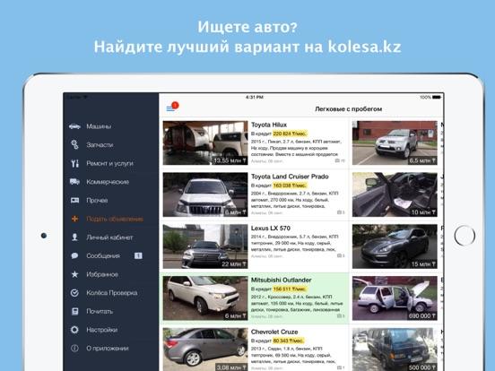 Дать объявление в колеса казахстан москва частные объявления работа вакансии