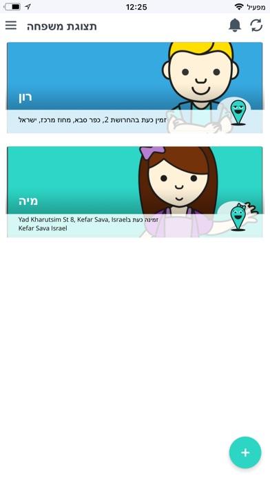 Screenshot of KidzGuard-Parent App