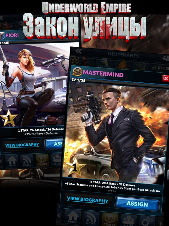 Underworld Empire на iPad