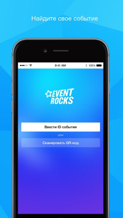 Event.RocksСкриншоты 1