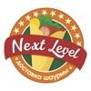 Next level | Казань