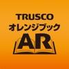 TRUSCO(トラスコ) AR