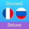 Французско <> русский словарь