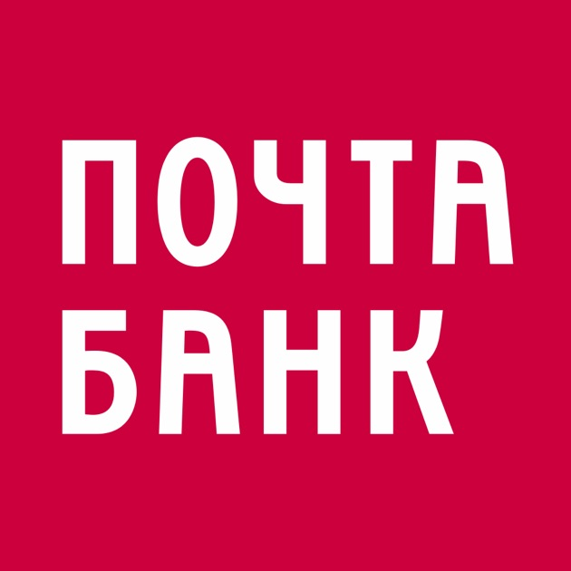 Почта Банк Скачать Приложение Для Айфон - фото 11