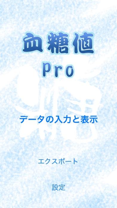 血糖値 Pro screenshot1