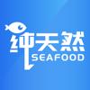 纯天然海鲜 Wiki