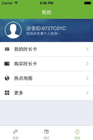 天翼宽带WiFi screenshot 1