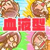 MISAKI USAMI - 血液型あるある2 - 暇つぶし性格診断ゲーム アートワーク