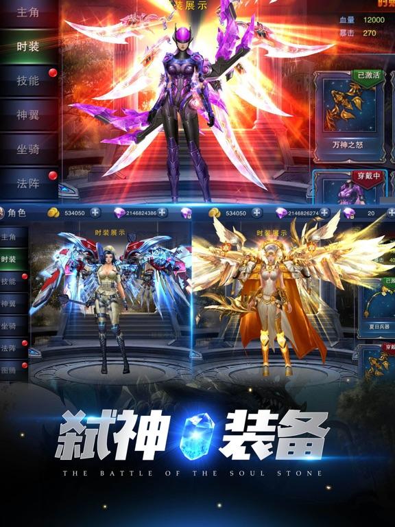 魂石之战·奇迹魂石