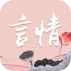潇湘言情-言情小说书城
