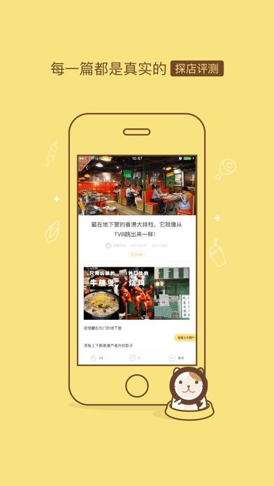 download 馋猫 — 吃货都在用的美食APP apps 1