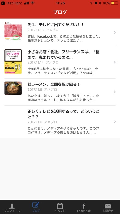 Screenshot for 大内優公式アプリ in United States App Store