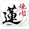 焼肉 蓮(ヤキニク レン)公式アプリ