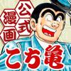 こち亀 公式連載アプリ〜こち亀の漫画が読め...