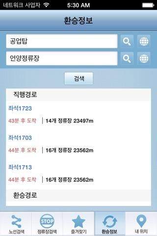 울산버스정보 screenshot 4