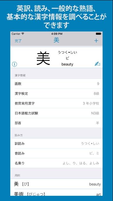 漢字検索 Pro screenshot1