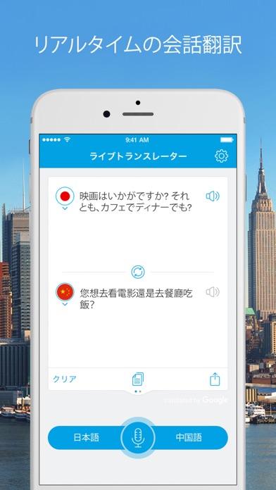 ライブトランスレーター - ボイスとテキス... screenshot1
