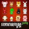 Khmer Daily Horoscope Free