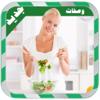 المطبخ العربي: اكلات سهلة وسريعة للعشاء وصفات عربية خليجية