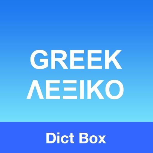 Greek English Dictionary   Thesaurus   Offline Translation   Αγγλικά -  Λεξικό ... 6be96da1813