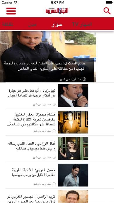 Annahar Almaghribiaلقطة شاشة2