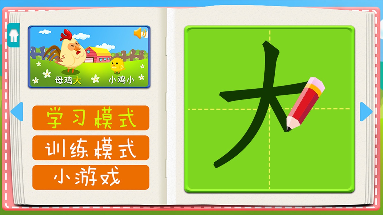 Worksheet Ng Words For Kids kindergarten chinese words writing happy box free kids learning games