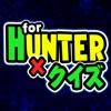 ハンタークイズ for HUNTER×HUNTER(ハンター×ハンター)
