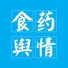 食药舆情(中国医药报)
