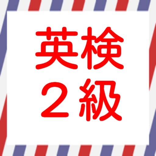 英検2級!練習問題集
