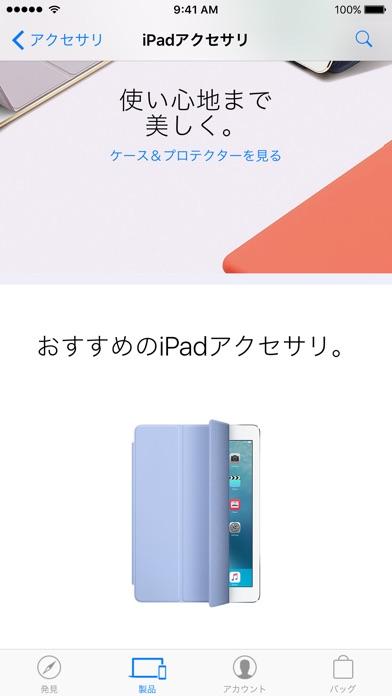 Apple Storeのスクリーンショット5