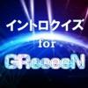 無料イントロクイズfor GReeeeN(グリーン) 名曲は始まりで決まる!