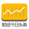 财经今日焦点-中国经济财经周刊,每日股票基金理财必备