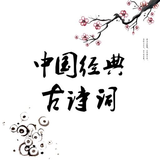 中国经典古诗词 - 古诗词经典传世集锦原文翻译鉴赏点评大全
