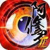 阿修罗之眼II - 灵宠养成,跨服激战,热血动作格斗手游
