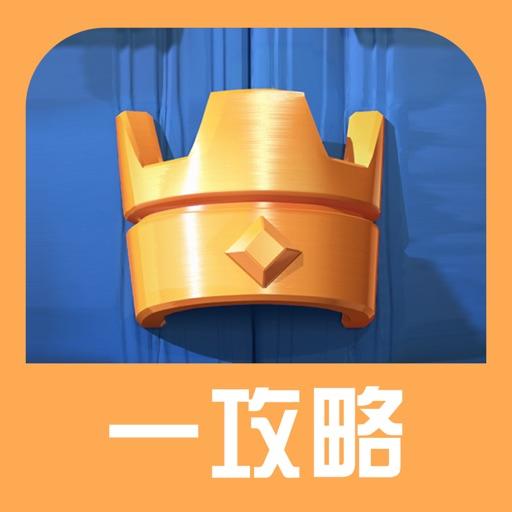 一攻略 - 部落冲突:皇室战争 edition iOS App