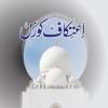 Itikaf Course (in Urdu)