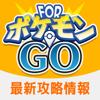 sugimoto akiko - ポケGO最新攻略情報 FORポケモンGO アートワーク