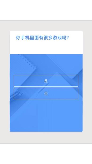 测测你有多腐-休闲益智星座测试类应用 快来测测是否准确吧 Screenshot on iOS
