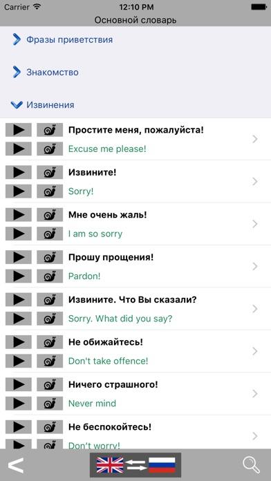 Русско / английский говорящий разговорник словарь - Multiphrasebook Скриншоты4
